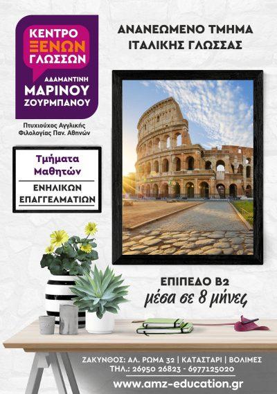 MARINOY-ZOYRPANOY-ADVERT-ITALIAN